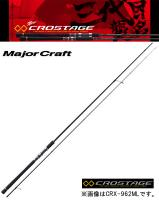 MajorCraft CROSTAGE  CRX-862ST Seabass series Solid tip model
