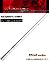 MajorCraft CROSTAGE  CRX-S862E Squid series Solid tip model