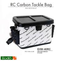 RodioCraft RC Carbon Tackle Bag EHW-40RC RodioCraft